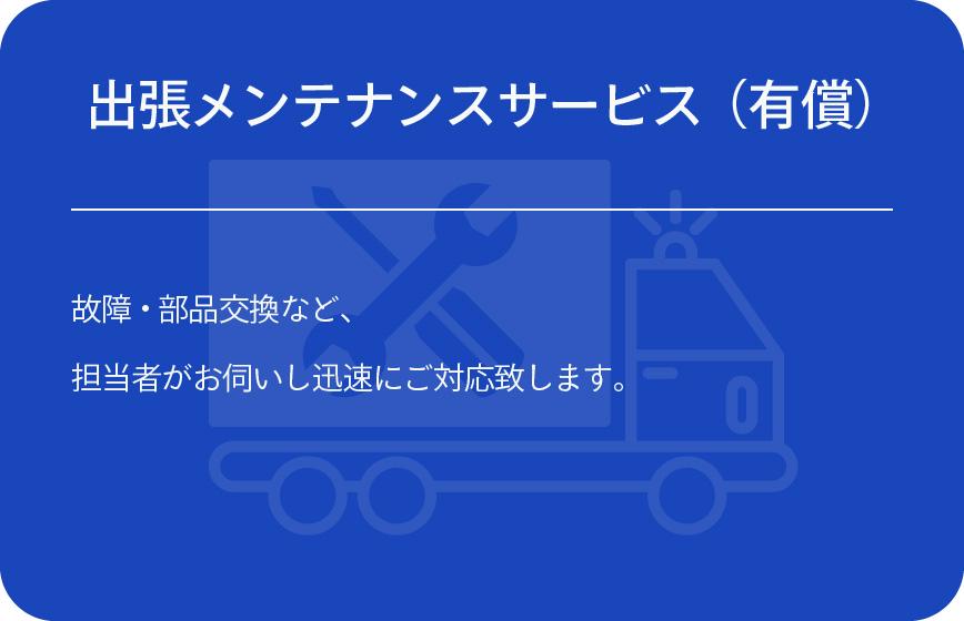 出張メンテナンスサービス(有償)